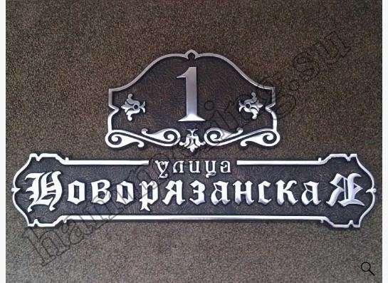 ФАСАДНЫЕ ВЫВЕСКИ и ФАСАДНЫЕ ТАБЛИЧКИ в Москве фото 7