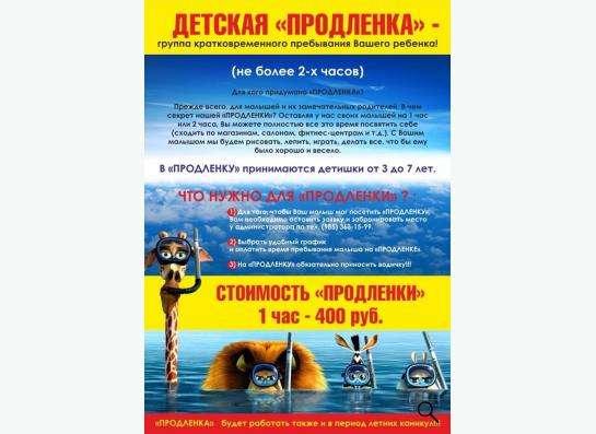 Игровая площадка Маланаскар в Жуковском фото 3