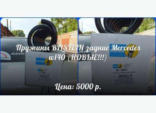 Пружины BILSTEIN задние Mercedes w140 (НОВЫЕ!!!)