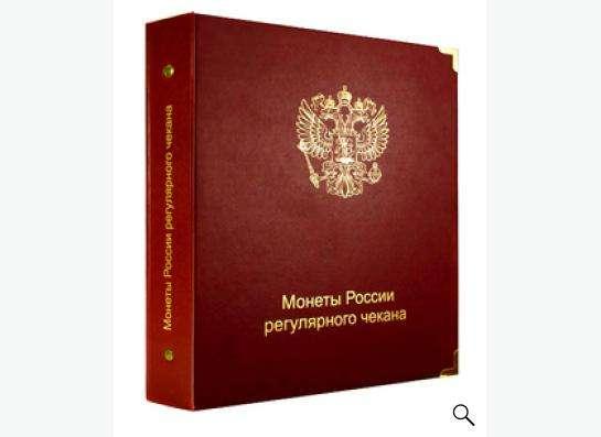 Альбомы для монет, банкнот, значков в Владивостоке фото 13