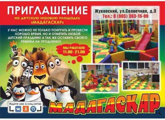 Игровая площадка Маланаскар в Жуковском