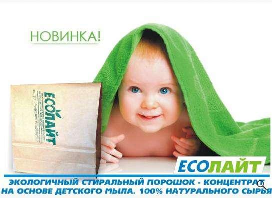 Экологический стиральный порошок ЭКО ЛАЙТ 1 кг. в Екатеринбурге