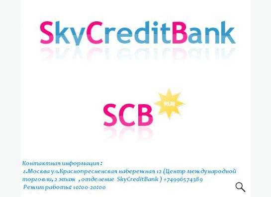 Кредитная карта без проверки КИ