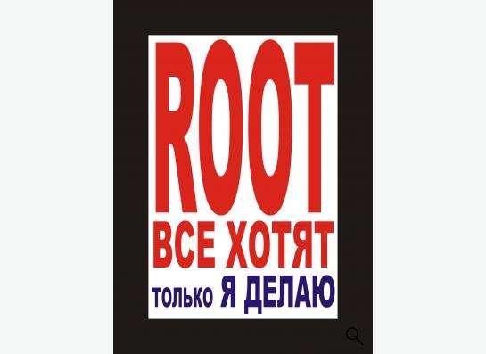 Root рутирую смартфоны, качай много и что хочешь.