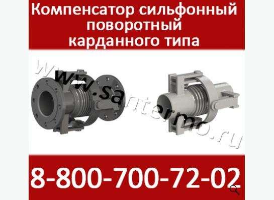 Сильфонный компенсатор поворотный шарнирный ST-04