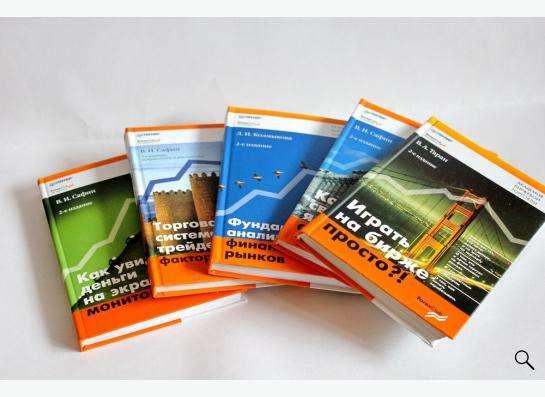 набор книг по Форексу в Новосибирске фото 3