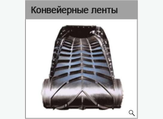 Продам ленты транспортера дорожных фрез