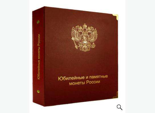 Альбомы для монет, банкнот, значков в Владивостоке фото 14