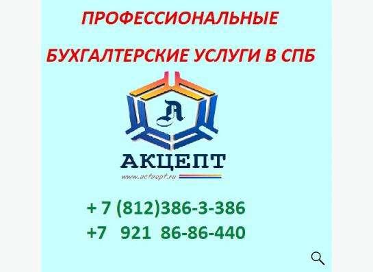 Бухгалтерские услуги в СПб | Приморский район