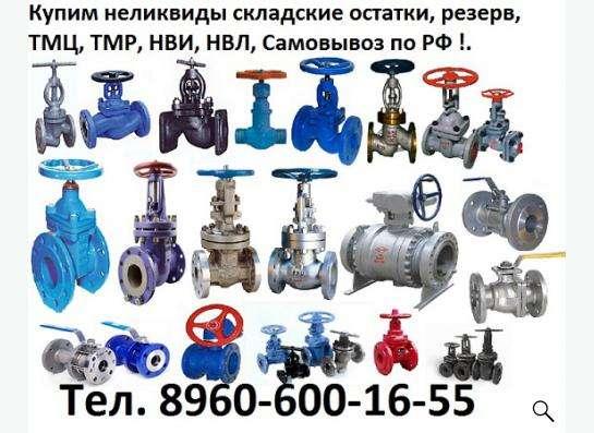 Купим шаровые краны BKH, MKHP, KH-SAE, BK3, 3KH, 4KH, Самовы