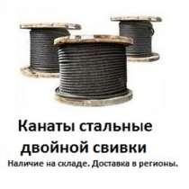 Стальные канаты двойной свивки, в Перми