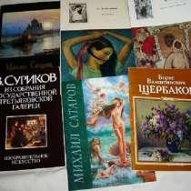 Книги по искусству, в Москве