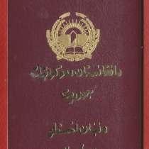 Афганистан документ удостоверение к ордену с печатью, в г.Орел