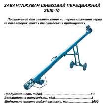 Загрузчик шнековый зшп-10. зшв-40, в г.Умань