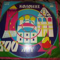 Грампластинка - Коломне 800 лет 1977 год, в г.Коломна