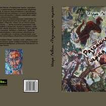 Литературное произведение (проза), в Нижнем Новгороде