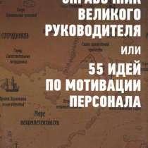 Карманный справочник великого руководителя, в Челябинске