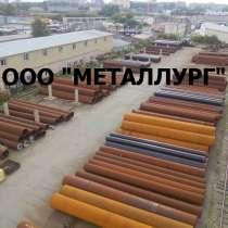 Продается труба 1220х30 1220х17 1220х12 в ЧЕЛЯБИНСКЕ, в Челябинске
