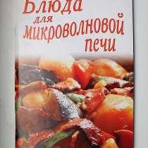 Блюда для микроволновой печи, в Москве