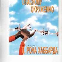 """Книга-брошюра """" Как противостоять опасному окружению"""", в г.Черкассы"""