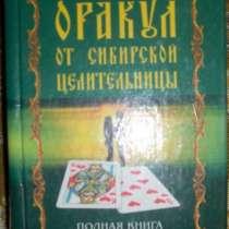 Оракул от сибирской целительницы, в г.Новосибирск
