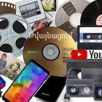 AUDIO, VIDEO FOTO, в г.Ереван