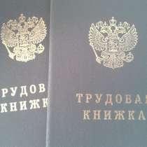 Трудовая книжка ТК-1, в Новосибирске