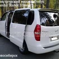 Услуги:заказ,аренда Микроавтобус Hyundai Grand Starex 10мест, в Новосибирске