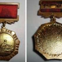 Знак медаль, Спорт, тяжёлый РСФСР не частый, в Ростове-на-Дону