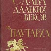 Слава далеких веков. Из Плутарха – редкая книга 1964 г, в Мытищи