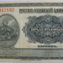 50 коп Харбин\Хорват\, в г.Санкт-Петербург