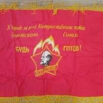 Пионерское знамя и атрибутика, в Екатеринбурге