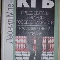 Леонид Млечин КГБ, в г.Новосибирск
