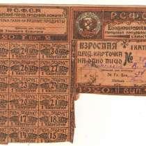 Продовольственная карточка 1920г, в Владимире