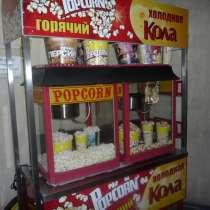 Оборудование для поп корна, в Новокузнецке