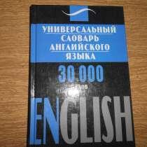 Универсальный словарь английского языка, в Самаре