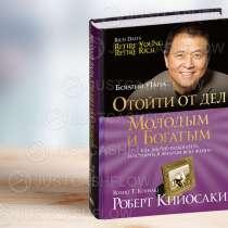 В ПРОКАТ Отойти от дел молодым и богатым. Все книги Кийосаки, в г.Астана