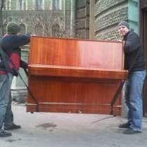 Перевозка пианино, в Новосибирске