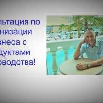 Консультация и помощь по организации и ведению бизнеса, в Калуге