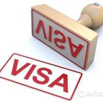 Оформление виз в Шенген, Китай, США, Великобританию, в Москве
