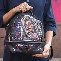 Рюкзак с художественной росписью #рокнролл, в Москве