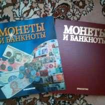 Коллекция подлинных Банкнот и Монет, в Ставрополе
