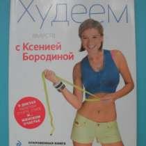 Книга Худеем вместе с Ксенией Бородиной, в Москве