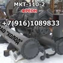 МКТ-110-2, МКТ-110-2, МКТ-110-2, в Москве