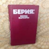 Продам книгу Берия, в Новосибирске
