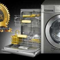 Ремонт стиральных, посудомоечных машин, и водонагревателей!, в г.Минск