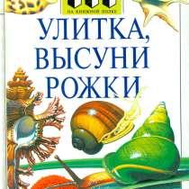 Улитка, высуни рожки – детская подарочная книга, 1997, в Мытищи