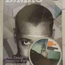 Журнал DJ MAG (59) от Март- апрель 2011 года, в Москве