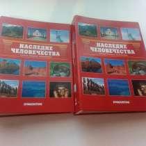 """Коллекция """"Наследие человечества"""" на DVD дисках DeAgostin, в г.Мелитополь"""