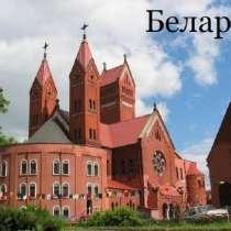 Экскурсионные туры в Минск от 2 до 7 дней, в Москве